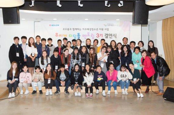 코오롱, '무지개 디딤돌 멘토링' 3기 결연식 일대일 멘토링 지원