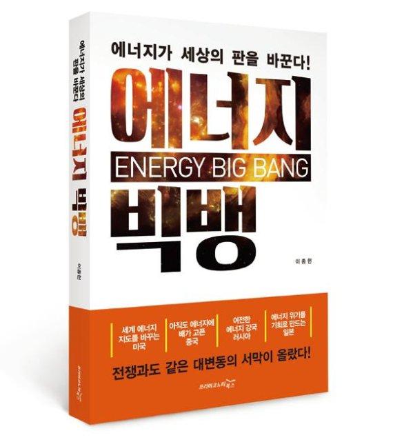 FKI미디어, '에너지 빅뱅' 출간