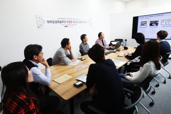 '판교에가면', 큐알몬 활성화 금융상담회 개최