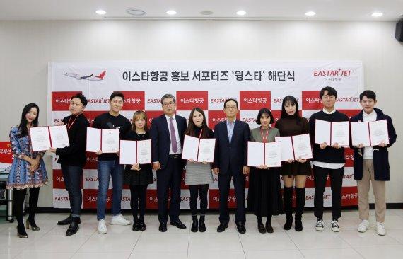 이스타항공, 홍보 서포터즈 '윙스타' 2기 해단식