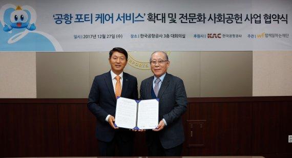 한국공항공사, '포티 케어 서비스'로 시니어 일자리창출