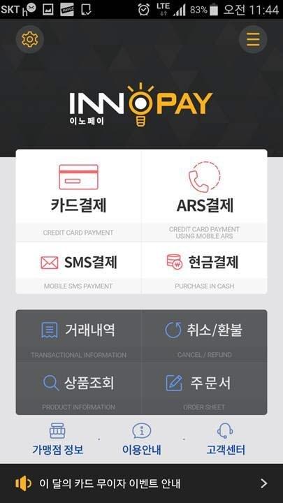 인피니소프트, 방배제일병원 등에 '이노페이' 결제서비스 제공