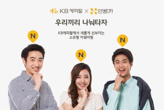 KB캐피탈, 장기렌터카·카쉐어링 접목 'N빵카' 출시