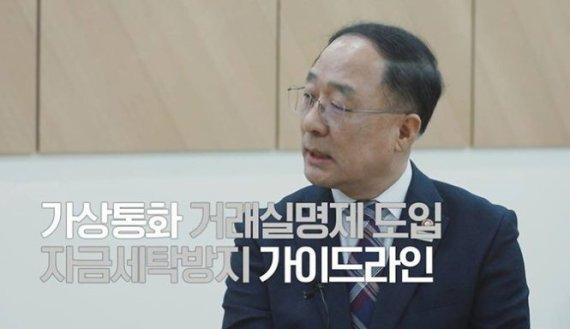 """홍남기 실장 """"가상화폐 참여자 신중히 판단해 달라""""...'거래 투명화' 최우선"""