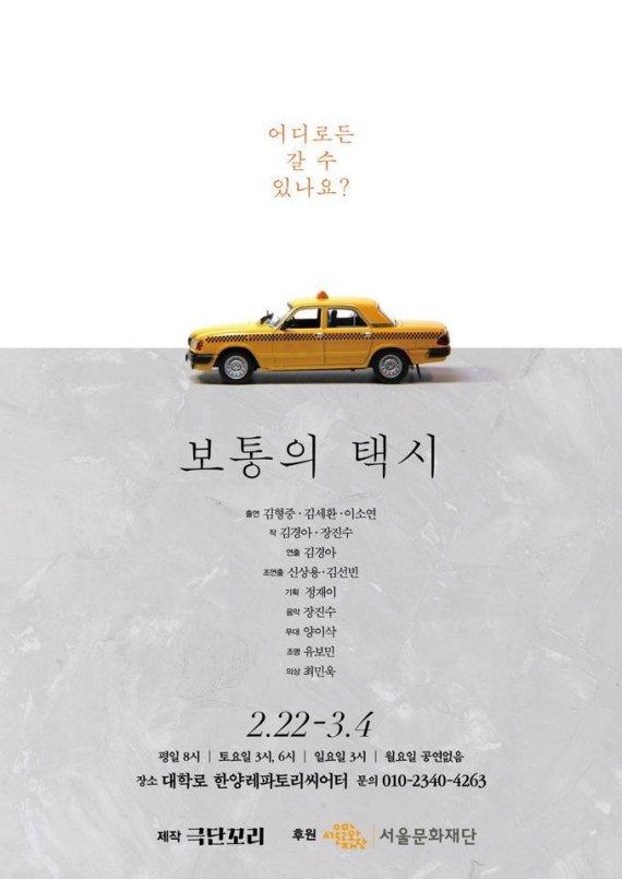 우리네 이야기.. 연극 '보통의 택시' 22일 막 올라