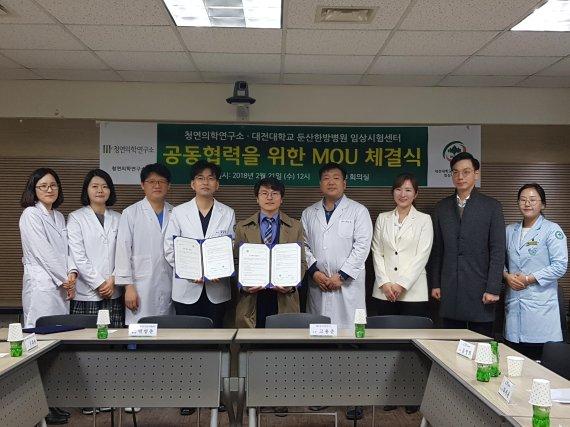 청연한방병원-씨와이-대전대 둔산한방병원, MOU 체결