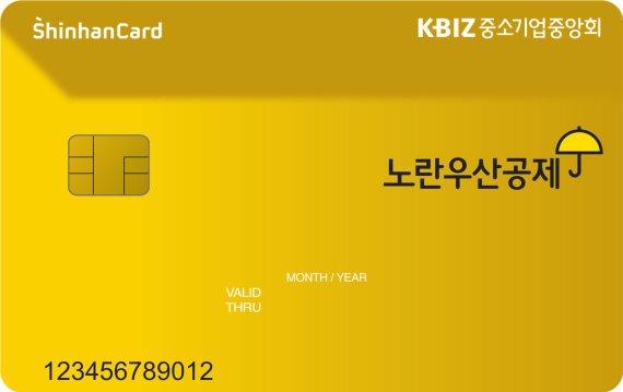 '노란우산공제 가입자 전용 제휴카드' 출시