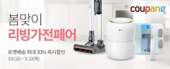 쿠팡 등 이커머스 가전제품 기획전 개최 잇따라