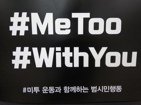 """""""꽃은 물 줘야"""" 평창올림픽 자원봉사자 집단 성폭력 의혹"""