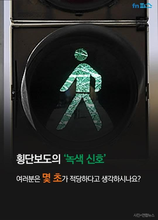 [카드뉴스]횡단보도 '녹색신호' 몇 초가 적당할까요?