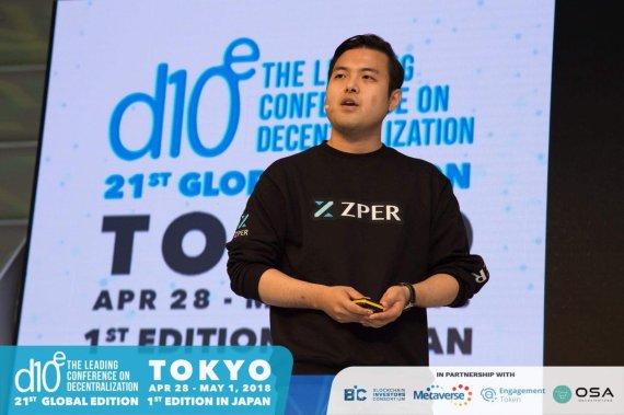 지퍼, 글로벌 블록체인 컨퍼런스 'D10E'에서 관객상 수상