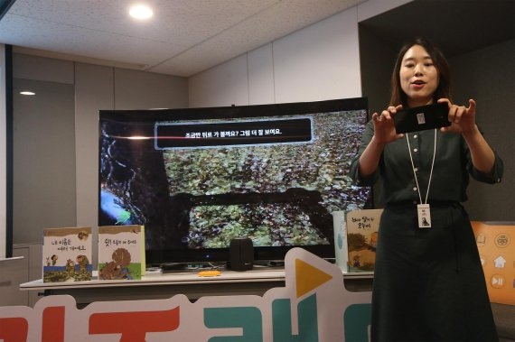 KT, IPTV에 AI와 AR 결합…어린이 놀이 학습도구로 탈바꿈