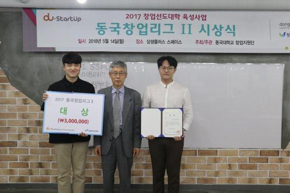 동국대학교, 동국창업리그 시상식 개최