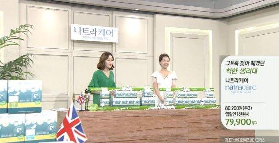 GS홈쇼핑 T커머스서 착한생리대 '나트라케어'·'오드리선' 인기