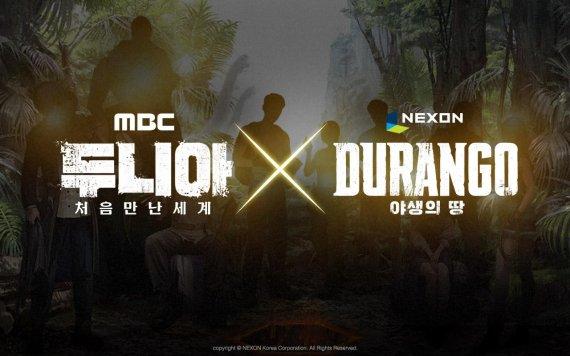 넥슨 '야생의 땅: 듀랑고', MBC '두니아~처음 만난 세계' 첫 방송 이벤트 실시
