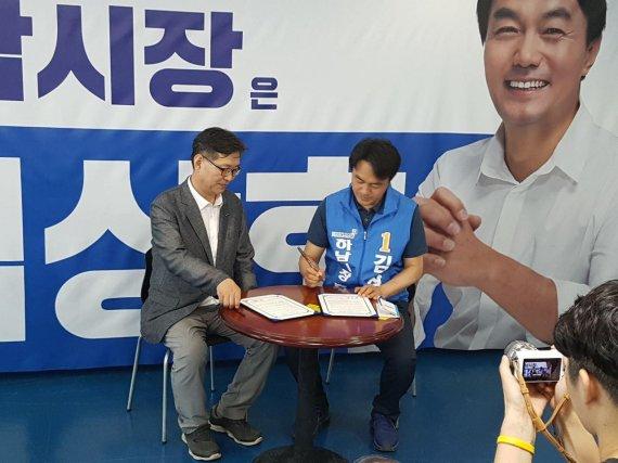[선택 6.13] 김상호-희망제작소 하남시 희망만들기 정책협약 체결