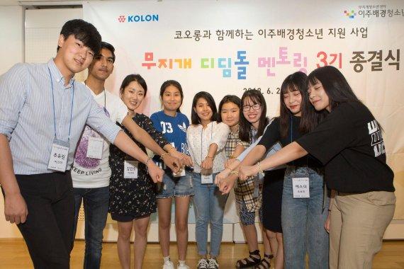 코오롱, '무지개 디딤돌 멘토링' 3기 종결식 열어