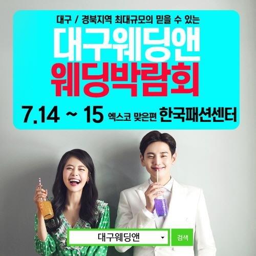 알뜰한 결혼준비 위한 '대구 웨딩박람회' 개최
