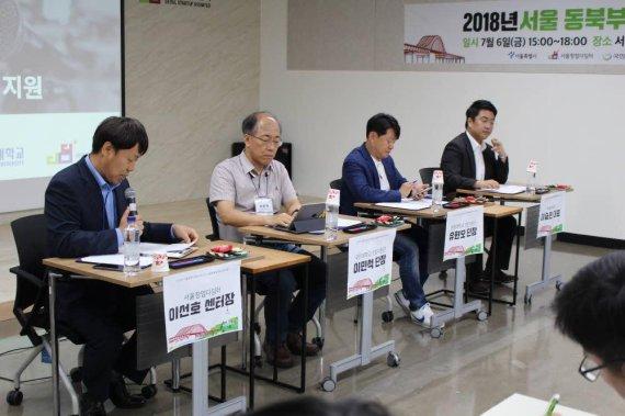 서울창업디딤터, 제2회 서울동북부창업지원포럼 열어