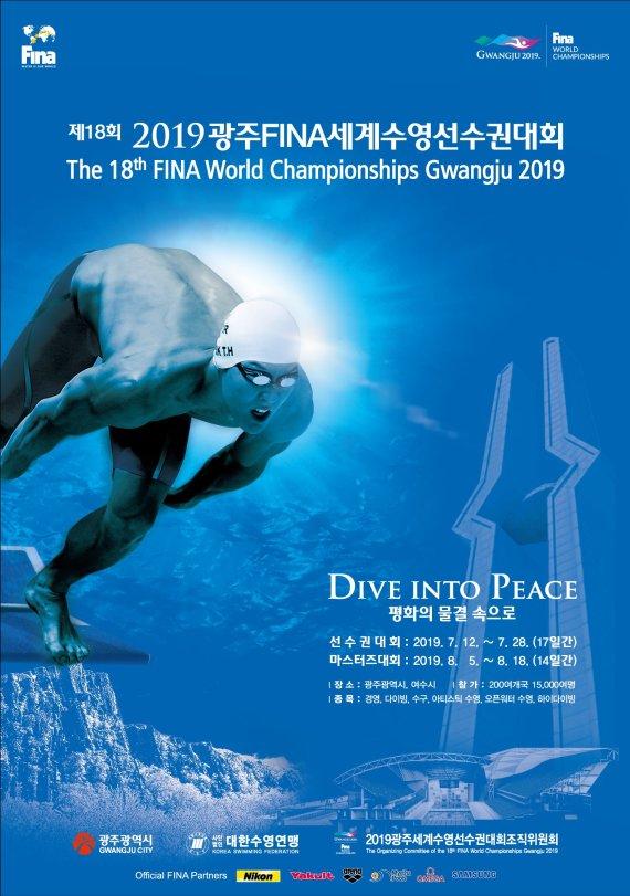 2019광주세계수영선수권대회, 앞으로 365일