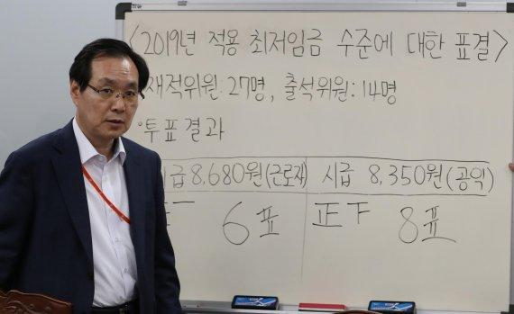 2019년 최저임금 10.9% 오른 8350원...인상 '속도조절'