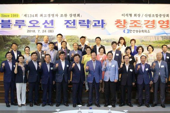 김무연 안산상공회의소 회장 조찬강연회서 승풍파랑 강조