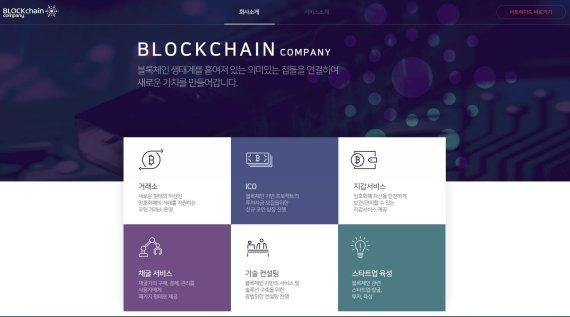 블록체인 전문기업 '블록체인컴퍼니', 홈페이지 오픈