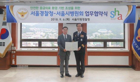 서울경찰청-서울시병원회 협약 안전한 응급 의료환경 조성 나선다