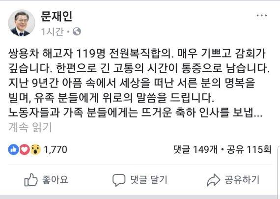 """文대통령, 쌍용차 해고자 전원 복직에 """"국민들에게 희망의 소식 되었길"""""""