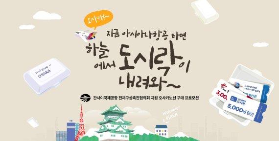 아시아나항공, 日오사카 승객 외식상품권 등 경품 이벤트
