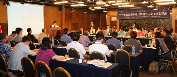 경기도 통일교육단체 협력 네트워크 구축