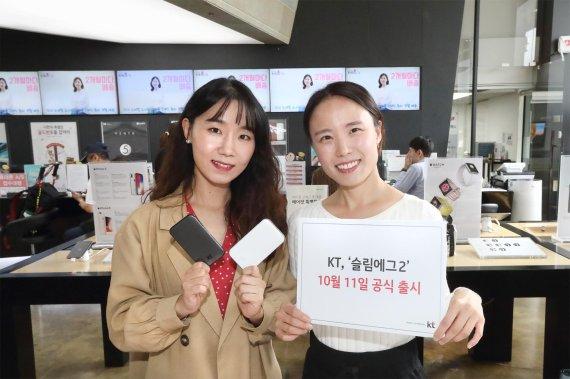 KT, 휴대성 좋은 '슬림에그2' 출시...13만2천원