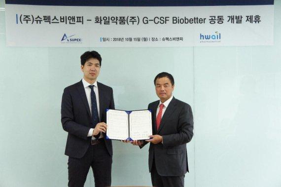 슈펙스비앤피, 화일약품과 G-CSF 바이오베터 글로벌 공동 개발 제휴