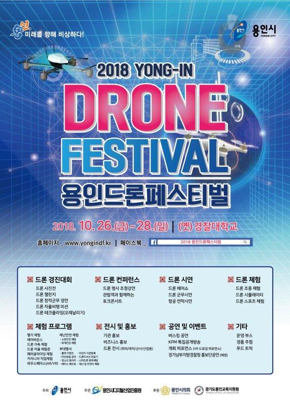 용인시, 26~28일 옛 경찰대서 '드론페스티벌' 개최