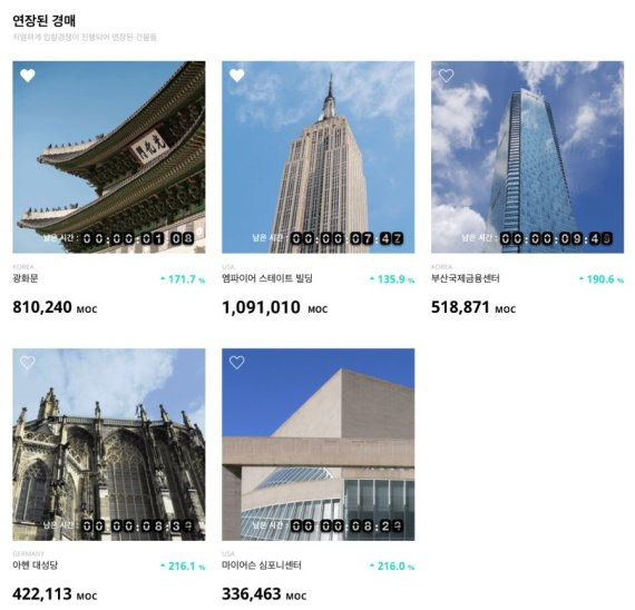 가상세계 광화문, 4000만원에 팔렸다… '모스랜드' 경매 화제