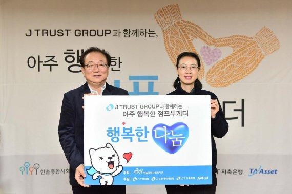 J 트러스트 그룹, 소외 이웃 위한 '방한용품 나눔'