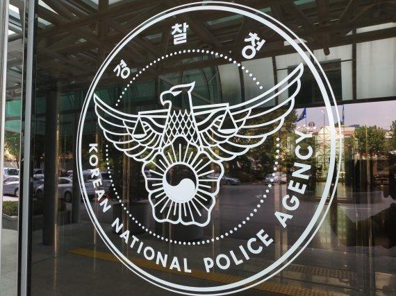 경찰, 박근혜 정부 '정보경찰 정치공작' 활용한 이병기 등 검찰 송치