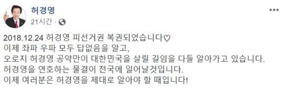 """허경영 """"피선거권 복권 됐습니다♡"""""""