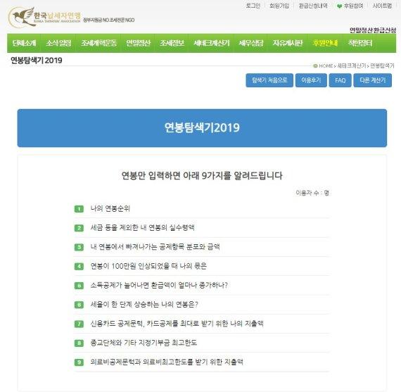 내 연봉은 몇 등?... '연봉탐색기 2019' 네티즌 몰리며 웹사이트 마비