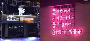 박성광 포차, 낯뜨거운 문구 논란 '사과'.. 내달 영업 종료 [전문]