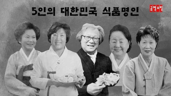 공영홈쇼핑, 24일 '식품명인전' 5시간 진행