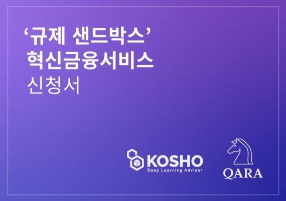 AI 로보어드바이저 '콰라', 금융 규제 샌드박스 사전 신청
