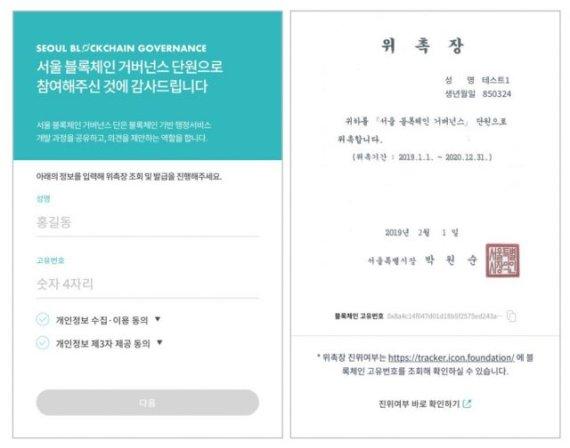 서울시, 블록체인 플랫폼 '아이콘'으로 위촉장 발급… 위변조 '불가'