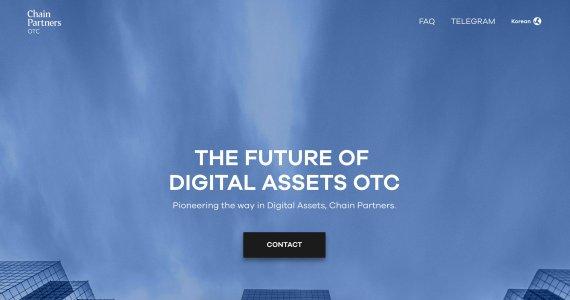 """""""적법한 거래만 성사""""… 체인파트너스, 디지털 자산 OTC 서비스 공식 출시"""