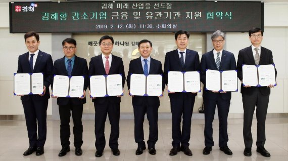 BNK경남은행, 김해형 강소기업 육성사업 협력키로