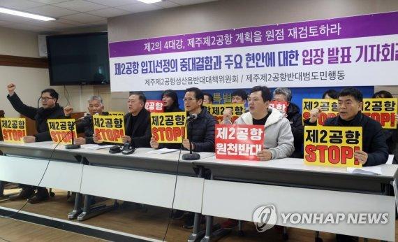 14일 제주 제2공항 주민설명회…반대위, 국토부 규탄