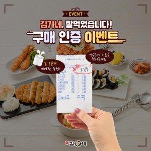 김가네, '밥 먹고 에어팟 받자' 구매 인증 이벤트 연다