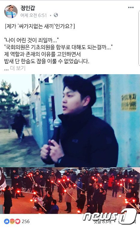 """""""어린놈의 XX"""" 한국당 의원 민주당 구의원에 폭언 논란"""