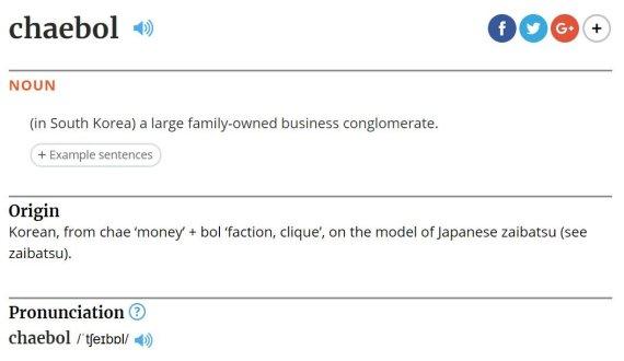 먹방(Mukbang)·갑질(Gapjil).. '세계 공용어' 된 한글 단어, 이렇게 많아? [소소韓 궁금증]
