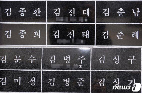 5·18 유공자 명단에 '문재인' '김진태' '김병준'.. 이게 무슨 일?